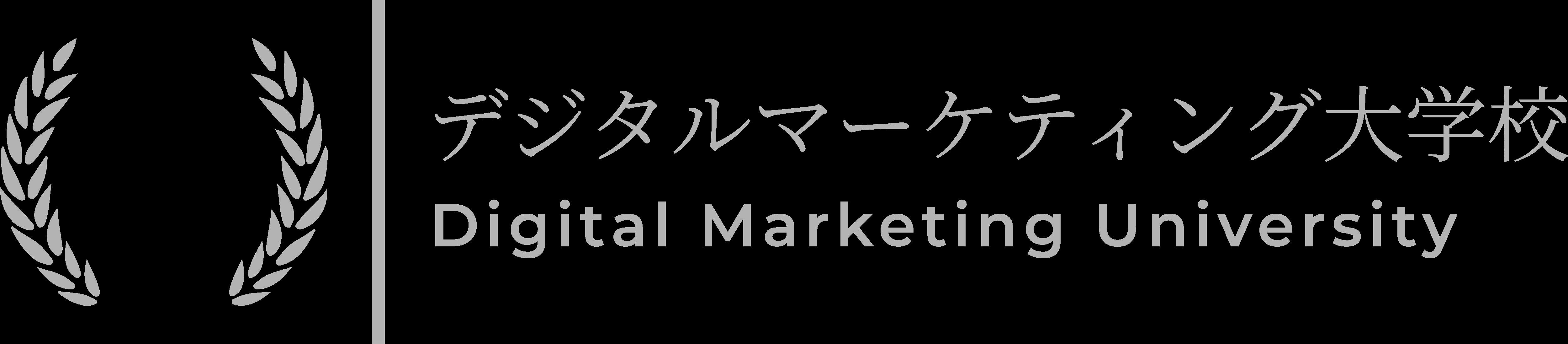 デジタルマーケティング大学校